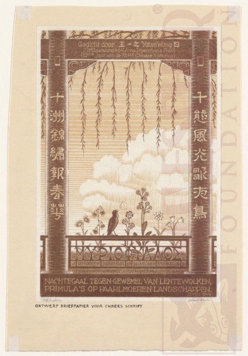 Design for writing-paper for Chinese script. June 1944, Woodcut, printed from two blocks.